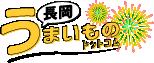 長岡うまいものドットコム ロゴ